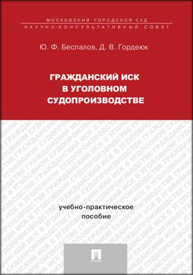 Гражданский иск в уголовном судопроизводстве : учебно-практическое пособие: учебное пособие