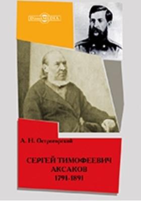 Сергей Тимофеевич Аксаков. 1791-1891 : критико-биографический очерк Виктора Острогорского