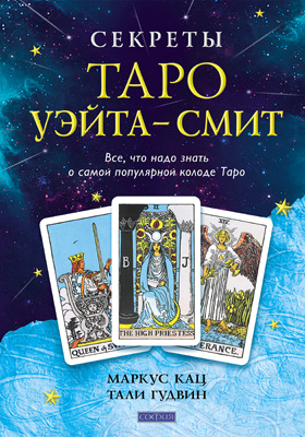Секреты Таро Уэйта-Смит : все, что надо знать о самой популярной колоде Таро: научно-популярное издание