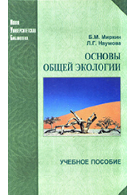 Основы общей экологии: учебное пособие