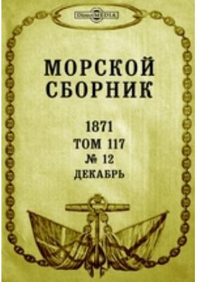Морской сборник: журнал. 1871. Том 117, № 12, Декабрь