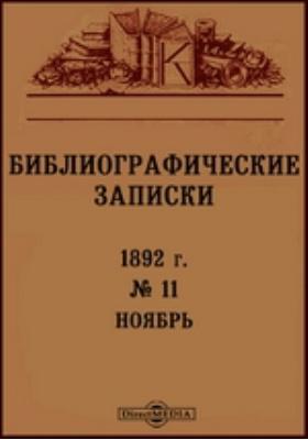 Библиографические записки: журнал. 1892. № 11, Ноябрь