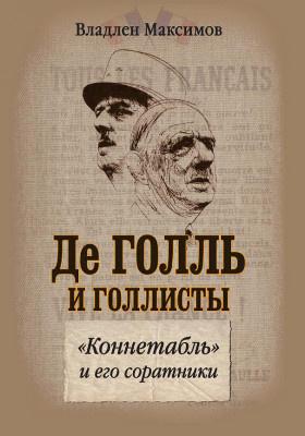 Де Голль и голлисты : «Коннетабль» и его соратники: историко-документальная литература