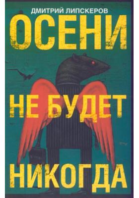 Осени не будет никогда : Роман