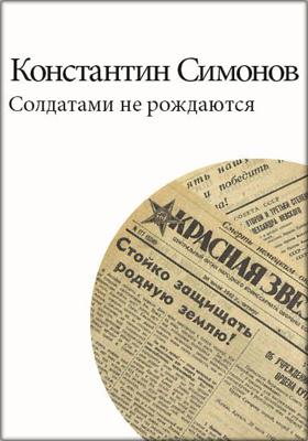 Солдатами не рождаются : роман: художественная литература
