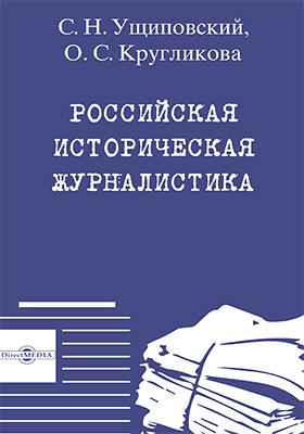 Российская историческая журналистика: учебно-методическое пособие для студентов и магистрантов коммуникационных специальностей