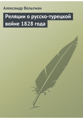 Реляции о русско-турецкой войне 1828 года