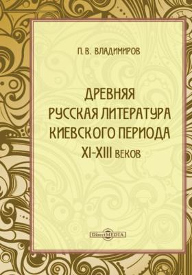 Древняя русская литература Киевского периода XI-XIII веков