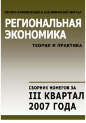 Региональная экономика = Regional economics : теория и практика: научно-практический и аналитический журнал. 2007. № 7/12
