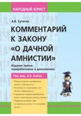 Комментарий к закону «О дачной амнистии»