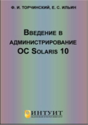 Введение в администрирование ОС Solaris 10: курс