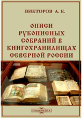 Описи рукописных собраний в книгохранилищах Северной России