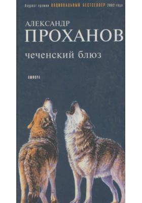 Чеченский блюз : Роман