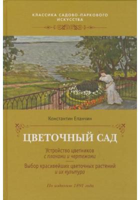 Цветочный сад : Устройство цветников с планами и чертежами. По изданию 1891 года