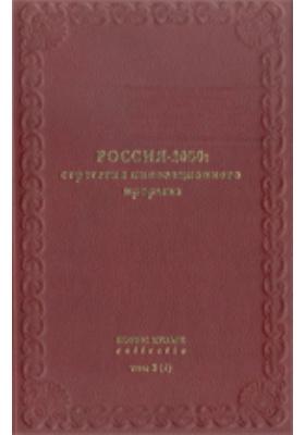 Россия - 2050: стратегия инновационного прорыва. Т. 3 (I)