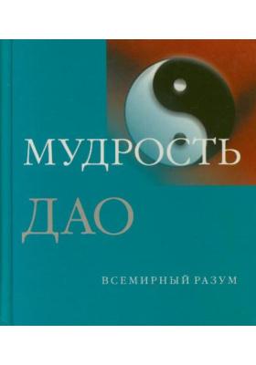 Мудрость Дао = The Wisdom Of The Tao