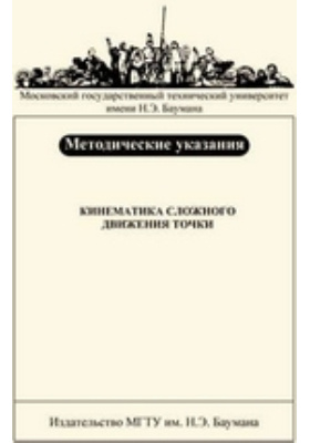 Кинематика сложного движения точки : Методические указания к курсовой работе по теоретической механике: методические указания