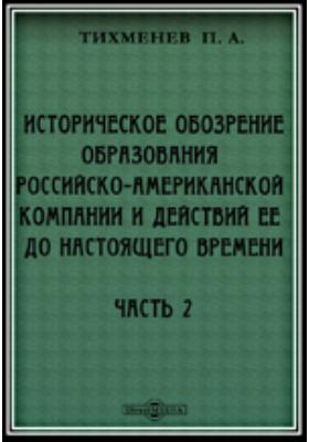 Историческое обозрение образования Российско-Американской компании и действий ее до настоящего времени, Ч. 2
