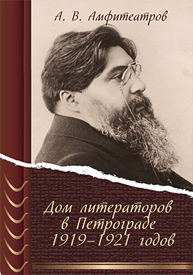 Дом литераторов в Петрограде 1919–1921 годов: художественная литература