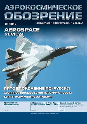 Аэрокосмическое обозрение : аналитика, комментарии, обзоры. 2017. № 5(90)