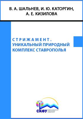 Стрижамент. Уникальный природный комплекс Ставрополья: монография