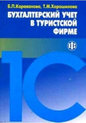 Бухгалтерский учет в туристской фирме: учебное пособие