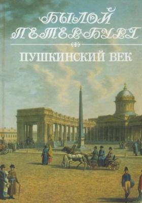 Пушкинский век. Книга 2 : Панорама столичной жизни