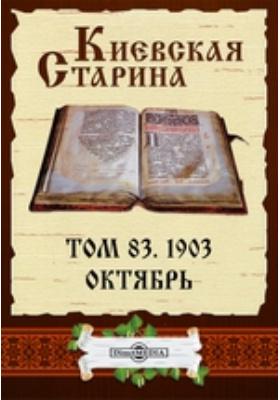 Киевская Старина: журнал. 1903. Том 83, Октябрь