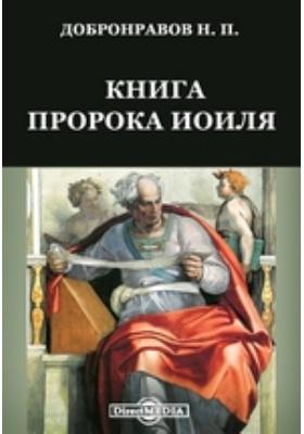 Книга пророка Иоиля