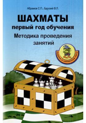 Шахматы: первый год обучения : Методика проведения занятий