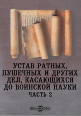 Устав ратных, пушечных и других дел, касающихся до воинской науки, Ч. 2