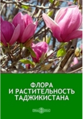 Флора и растительность Таджикистана: научно-популярное издание
