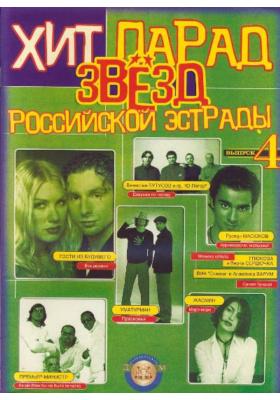 Хит-парад звезд российской эстрады. Выпуск 4 : Популярные песни в переложении для фортепиано и гитары