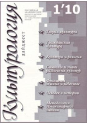 Культурология: журнал. 2010. № 1