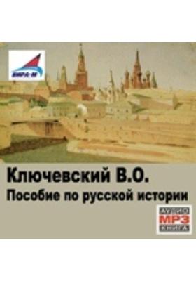 Пособие по русской истории