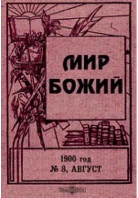 Мир Божий год: журнал. 1900. № 8, Август