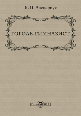 Гоголь-гимназист: художественная литература