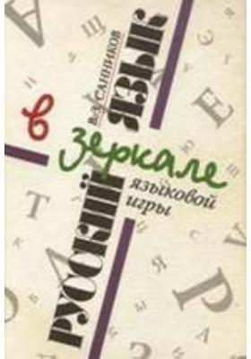 Русский язык в зеркале языковой игры: публицистика