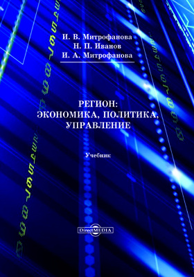 Регион: экономика, политика, управление: учебник