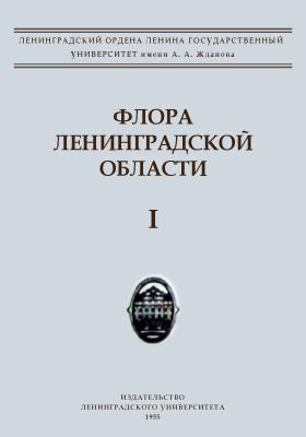 Флора Ленинградской области. Выпуск 1