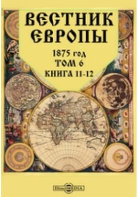 Вестник Европы. 1875. Т. 6, Книга 11-12, Ноябрь-декабрь