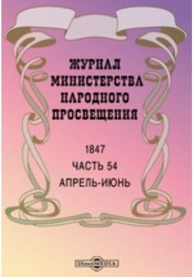 Журнал Министерства Народного Просвещения: журнал. 1847. Апрель-июнь, Ч. 54