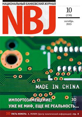 Национальный Банковский Журнал: журнал. 2015. № 10(138)