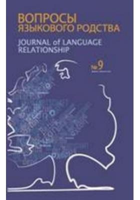 Вопросы языкового родства. Международный научный журнал. 2013. № 9 (2013)