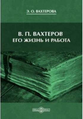 В. П. Вахтеров, его жизнь и работа