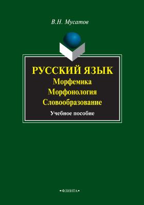 Русский язык : морфемика, морфонология, словообразование: учебное пособие
