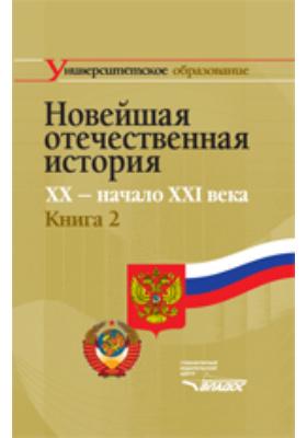 Новейшая отечественная история. XX - начало ХХI в.: учебник. Кн. 2