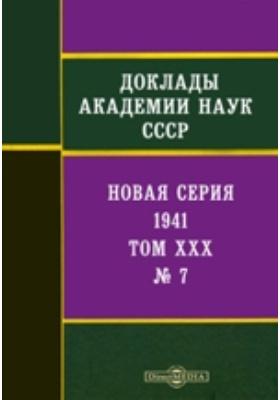 Доклады Академии наук СССР : Новая серия. Т. XXX, № 7. 1941 г