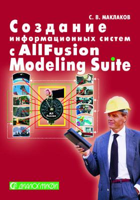 Создание информационных систем с AllFusion Modeling Suite