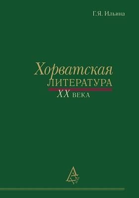 Хорватская литература XX века: научное издание